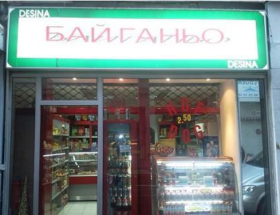 magasin bulgare bai ganio
