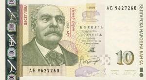 10-levas-monnaie-bulgare