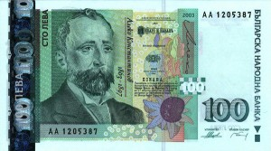 100-leva-monnaie-bulgare