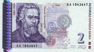 2-levas-monnaie-bulgare