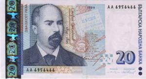 20-leva-monnaie-bulgare