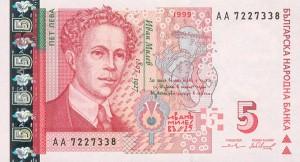 5-levas-monnaie-bulgare