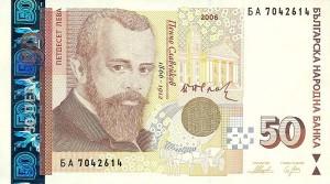 50-levas-monnaie-bulgare